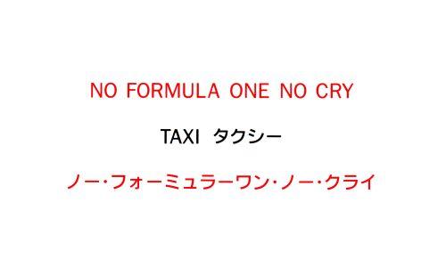 No Formula One No Cry